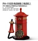 幸福居*好心藝 電話機 時尚創意 仿古電話機個性 古典複古固定 座機(首圖款)