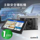 【Garmin】DriveAssist ...