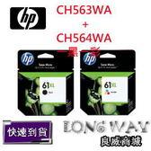 HP CH563WA + CH564WA NO.61XL 原廠高容量墨水匣組(1黑1彩)(適用:HP DeskJet 3050/DJ3000/DJ2050/DJ2000/DJ1050/DJ1000)