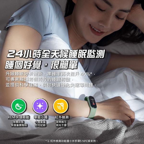 母親節 小米手環5 標準版 贈腕帶+保護貼 磁吸式充電 運動手環 防水 心率監測 女性健康