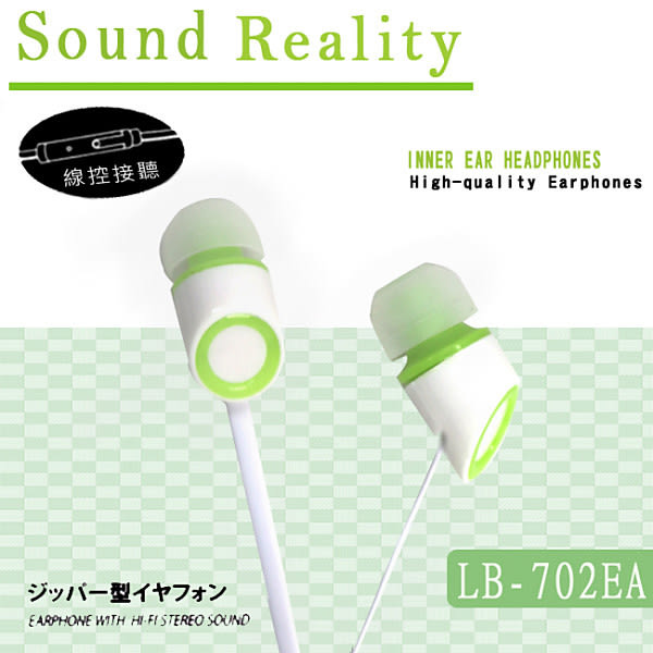 【LIBERTY】自然派對-線控耳道式耳機麥克風