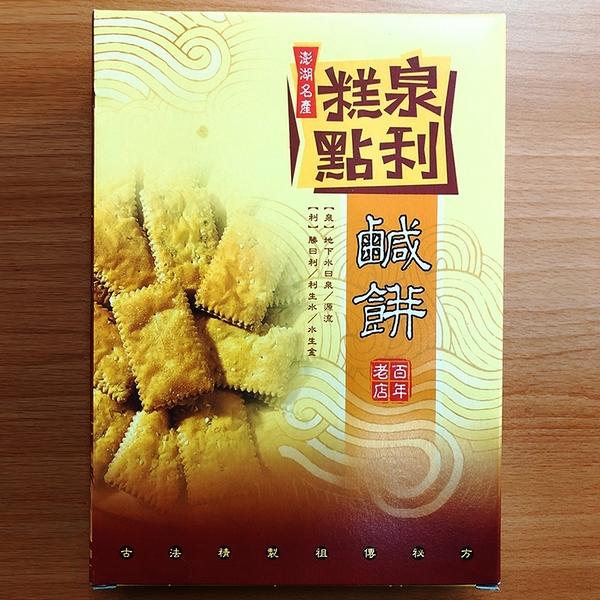 金德恩 台灣製造 澎湖名產 泉利糕點鹹餅 - 原味 (200g/盒)