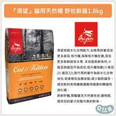 飛比樂♥「Orijen 渴望」貓用天然無穀糧 野牧鮮雞配方1.8kg (訂貨需3-5個工作天)