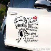 渣男錫紙燙網紅汽車貼紙後檔玻璃車身貼裝飾個性文字車貼搞笑創意 生活樂事館