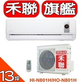 《全省含標準安裝》HERAN禾聯【HI-N801H/HO-N801H】《變頻》+《冷暖》分離式冷氣 優質家電