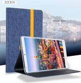 華為MediaPad M5 8.4吋 10.8 平板皮套 智慧休眠全包防摔軟內殼保護套 時尚簡約布藝平板電腦保護殼