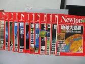 【書寶二手書T6/雜誌期刊_QBV】牛頓_1996/9~1997/9_共12本合售_地球大變異等