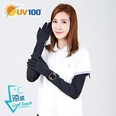 UV100 防曬 抗UV-透氣快調長袖套-掀指觸控