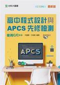 高中程式設計與APCS先修檢測:使用C/C++