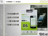 【銀鑽膜亮晶晶效果】日本原料防刮型for華碩 ZenFone3 ZS550KL Z01FD 螢幕貼保護貼靜電貼e