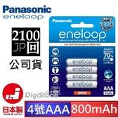 國際牌 Panasonic eneloop 4號800mAh 低自放鎳氫充電池(可充電約2100次)x12顆(日本製造/總代理商公司貨)