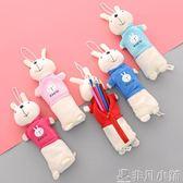 筆袋文具袋兔子鉛筆袋文具盒男女小學生用品可愛創意兒童韓國  非凡小鋪