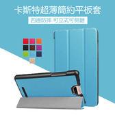 Acer 宏碁 Iconia Talk S A1-734 平板皮套 卡斯特紋 三折 保護套 智慧休眠 支架 保護殼 超薄 簡約 平板套