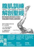 腹肌訓練解剖聖經   解析腹部肌群感受肌肉徵召, 增進運動表現練出健美腰身