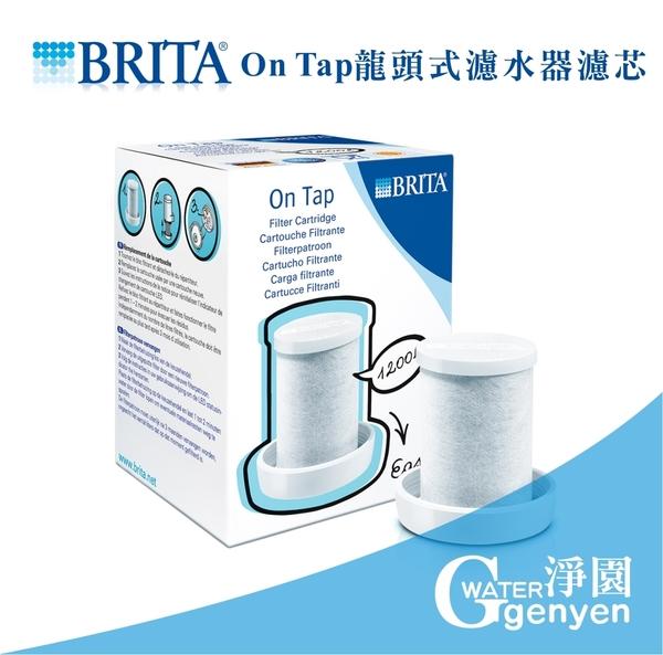 [淨園] 德國 BRITA On Tap龍頭式濾水器濾芯