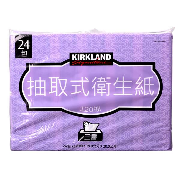 【Kirkland Signature】科克蘭 三層抽取衛生紙 120抽*24包