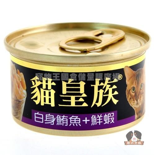 【寵物王國】貓皇族金罐-白身鮪魚+鮮蝦80g