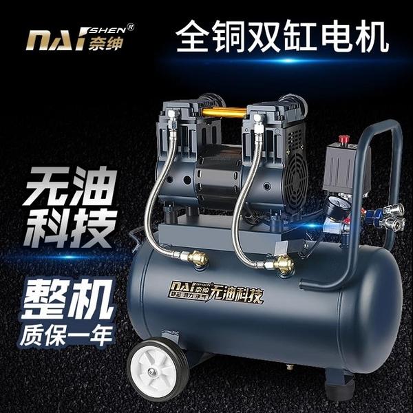 空壓機氣泵空壓機小型220v空氣壓縮機充氣無油高壓靜音木工噴漆打氣泵 JD