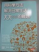 【書寶二手書T6/科學_OAO】用科學方法解決日常生活大大小小的難題_葉偉文, 麥當強