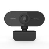 電腦攝像頭usb攝像頭直播攝像頭usb網課攝像頭webcam