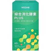 綜合消化酵素PLUS(60粒_30天份)【WEDAR 薇達】買多更優惠