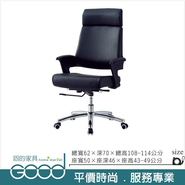 《固的家具GOOD》326-4-AB A027T辦公椅