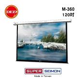 美國SUPER SEIMON 120吋 HDTV(16 : 9) M-360 電動式布幕 採用軸心式馬達
