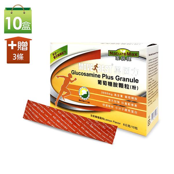 家倍健NatureMax_勇固力葡萄糖胺粉(15包/盒*10盒)+贈3條