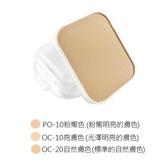 娜芙防曬粉餅芯SPF30 PA+++12g(OC-20自然膚色) 保存期限2021.12