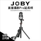 JOBY 直播攝影Pro延長桿 JB50 磁吸腳 直播 章魚腳架 魔術腳架 公司貨 可刷卡 薪創數位