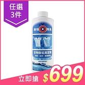 【任3件699】除垢隊長 衣物除垢清潔劑(500ml)【小三美日】$350