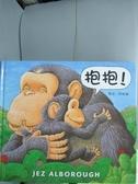 【書寶二手書T8/少年童書_XCM】抱抱_傑茲‧阿波羅