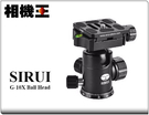 ★相機王★SIRUI G-10 X 球型雲台〔新版 載重18Kg〕G10X 公司貨