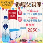 歡慶父親節特別專案-極小分子團瓶裝水*5箱(100瓶)+贈1箱(20瓶)