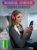 影巨人藍芽耳機雙耳頭戴式手機電腦無線耳麥男女生韓版可愛 韓美e站