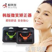 韓國迷人微笑矯正器嘴唇微笑練習器神器訓練器微笑器提升嘴角 極客玩家