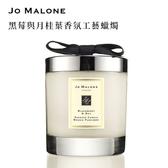英國原裝 JO MALONE 黑莓與月桂葉香氛工藝蠟燭  香氛蠟燭 開運香氛 情人節【SP嚴選家】