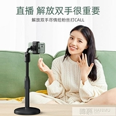 手機直播支架桌面懶人支架多功能支撐架拍攝抖音拍照神器萬能通用便攜支架  母親節特惠