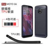 摩托羅拉 MOTO G6 手機殼 G6 Plus 保護套 碳纖維 矽膠套 全包 防摔 軟殼 創意拉絲丨麥麥3C