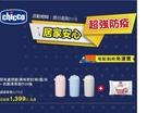 Chicco 居家安心-超強防疫Chicco 尿布處理器(異味密封)(三色可挑)+抗菌清潔濕巾X1包 1399元