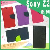 ●Sony Xperia Z2a D6563 經典款 系列 側掀可立式保護皮套/保護殼/皮套/手機套/保護套