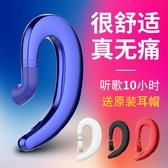藍芽商務耳機 無線藍芽耳機迷你開車掛耳式骨傳導不入耳無痛適用sony z1 交換禮物