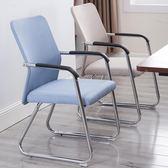 辦公椅家用電腦椅簡約會議椅職員會客麻將椅學生宿舍弓形靠背椅子WY 年終尾牙交換禮物