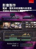 影像製作:電視、電影與新媒體內容產製