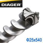 法國DIAGER 五溝十刃水泥鑽尾鑽頭 五溝鎚鑽鑽頭 可過鋼筋鑽頭 25x540mm