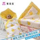 嬰兒純棉抱被新生兒春秋夏被子包巾棉花包被薄初生空調被保暖抱毯【居享優品】