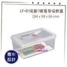 【我們網路購物商城】聯府 LF-07 名廚7號長型保鮮盒 保鮮盒 廚房 密封