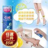 日本進口 Mandom 鞋靴專用柚香除臭噴霧 150ml