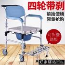 帶輪坐便椅行動家用馬桶椅淋浴洗澡椅子加固加厚坐便器
