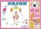 *粉粉寶貝玩具*快樂羊鞦韆*台灣製造 *外銷精品